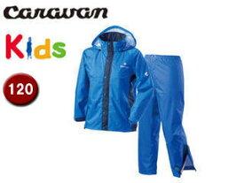 CARAVAN/キャラバン 0100902-660 エアリファイン ライト・Jrレインスーツ 【120】 (ブルー)