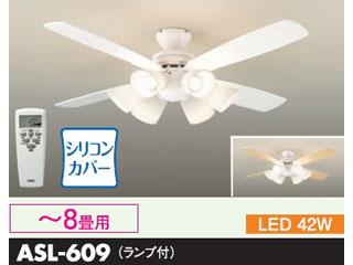 【nightsale】 DAIKO/大光電機 ASL-609 LEDシーリングファン (表面:白/裏面:ホワイトウッド色)【〜8畳】※ランプ付