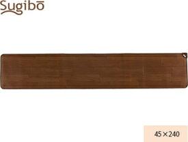 Sugibo/椙山紡織 SB-KM240(D) ホットキッチンマット 【45×240cm】ダークブラウン