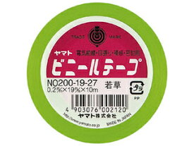 YAMATO/ヤマト ビニールテープ 19mm 若草 NO200-19-27 幅19mm×長10m