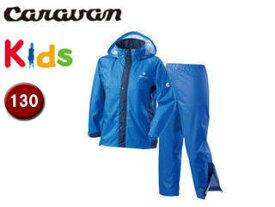 CARAVAN/キャラバン 0100902-660 エアリファイン ライト・Jrレインスーツ 【130】 (ブルー)