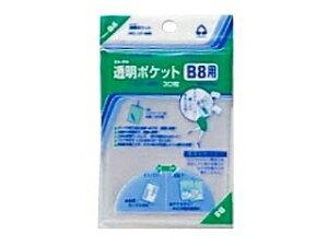 コレクト 透明ポケット B8 CF-800