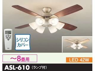 【nightsale】 DAIKO/大光電機 ASL-610 LEDシーリングファン (表面:ダーク色/裏面:ホワイトウッド色)【〜8畳】※ランプ付