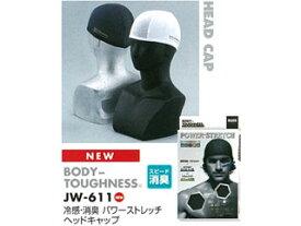 OTAFUKU GLOVE/おたふく手袋 冷感・消臭 パワーストレッチヘッドキャップ ブラック JW-611-BK