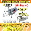 ※こちらの商品は、沖縄県の配送が出来ませんのでご了承下さい。 SOTO/ソト ST-301 レギュレーターストーブ + ST-3101…