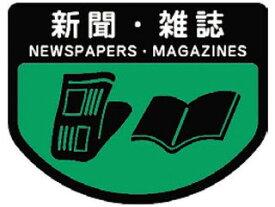 YAMAZAKI/山崎産業 リサイクルカート用表示シール C341(小)新聞・雑誌