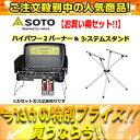 【沖縄県の配送不可】 SOTO/ソト ST-525 ハイパワー2バーナー + ST-601 システムスタンド 【SOTO アウトドアSET】