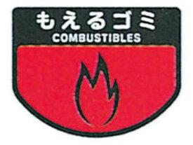 YAMAZAKI/山崎産業 リサイクルカート用表示シール C342(小)もえるゴミ