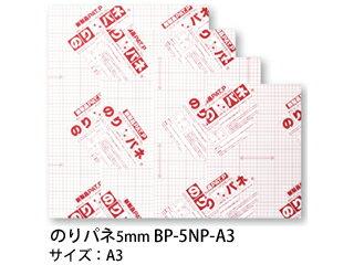 ARTE/アルテ のりパネ 5mm A3 BP-5NP-A3