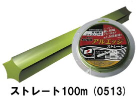 SANYO METAL/三陽金属 アルエッジ5 ストレート100m No.0513