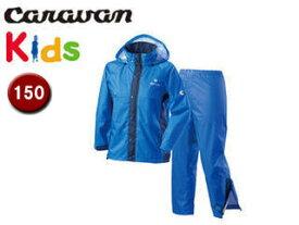 CARAVAN/キャラバン 0100902-660 エアリファイン ライト・Jrレインスーツ 【150】 (ブルー)