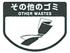 YAMAZAKI/山崎産業 リサイクルカート用表示シール C344(小)その他のゴミ