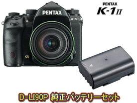 今なら、ロープロ カメラバッグパック プレゼント! PENTAX ペンタックス K-1 Mark II 28-105 WR レンズキット+D-LI90P バッテリーセット【k1mk2set】