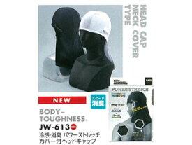 OTAFUKU GLOVE/おたふく手袋 冷感・消臭 パワーストレッチカバー付ヘッドキャップ ホワイト JW-613-WH