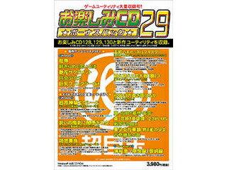 WESTSIDE/ウエストサイド お楽しみCD ボーナスパック29 WS-OTABP29
