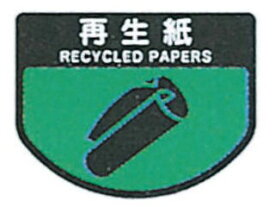 YAMAZAKI/山崎産業 リサイクルカート用表示シール C353(大)再生紙