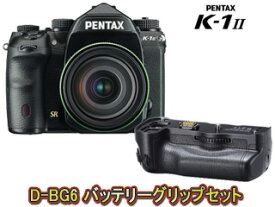 今なら、ロープロ カメラバッグパック プレゼント! PENTAX ペンタックス K-1 Mark II 28-105 WR レンズキット+D-BG6 バッテリーグリップセット【k1mk2set】