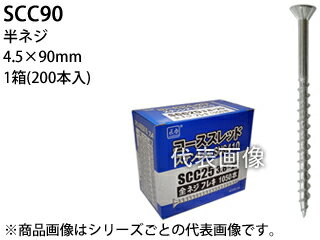 NOGUCHI/ノグチ 【TAKUMIDIKARA/匠力】ステンコーススレッド フレキ(410) 半ネジ SCC90