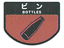 YAMAZAKI/山崎産業 リサイクルカート用表示シール C345(小)ビン