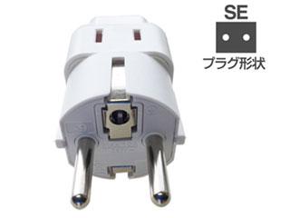 カシムラ NTI-16 海外用 2口変換プラグ 【SEタイプ】