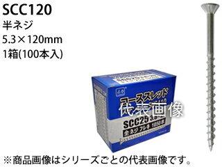 NOGUCHI/ノグチ 【TAKUMIDIKARA/匠力】ステンコーススレッド フレキ(410) 半ネジ SCC120