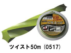 SANYO METAL/三陽金属 アルエッジ5 ツイスト50m No.0517