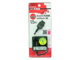 インプリンク docomo-FOMA SoftBnak-3G用AC充電器 IAC-FO7KN ブラック