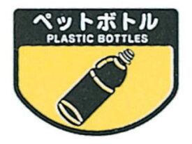 YAMAZAKI/山崎産業 リサイクルカート用表示シール C347(小)ペットボトル