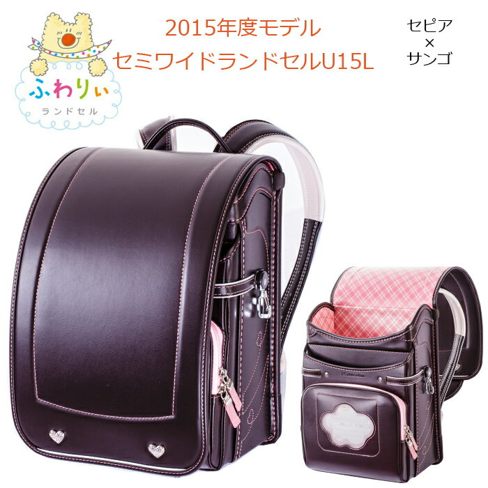 2015年度モデル KYOWA/協和 【ふわりぃランドセル】03-93935 セミワイドモデルU15L 女の子用 (セピア×サンゴ) 型落ち品