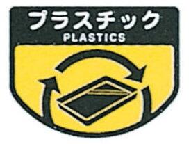 YAMAZAKI/山崎産業 リサイクルカート用表示シール C348(小)プラスチック