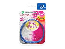 PIP/ピップ PML38 ピップマグネループ ソフトフィット レギュラータイプ【50cm】(ブルー)