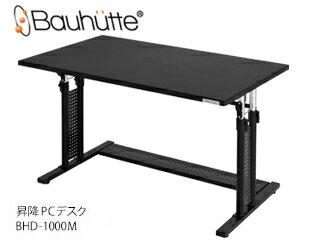 Bauhutte/バウヒュッテ BHD-1000M 昇降式PCデスク (ブラック) 【デュアルモニター対応】 メーカー直送品のため【単品購入のみ】【クレジット決済のみ】 【北海道・沖縄・離島不可】【日時指定不可】商品になります。