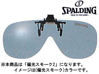 SPALDING/スポルディング CP-11-SMP2 Clip On Series クリップ装着型サングラス (偏光スモーク2)