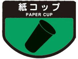 YAMAZAKI/山崎産業 リサイクルカート用表示シール C439(大)紙コップ