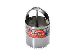 ISHIGURO/石黒金属 【GARDEN HELPER/ガーデンヘルパー】ステンレス マルチ穴あけカッター 60φ HC-60