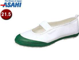 ASAHI/アサヒシューズ KD78015 アサヒスクールフロアー【21.5cm・2E】 (グリーン)
