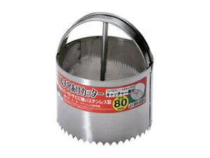 ISHIGURO/石黒金属 【GARDEN HELPER/ガーデンヘルパー】ステンレス マルチ穴あけカッター 80φ HC-80