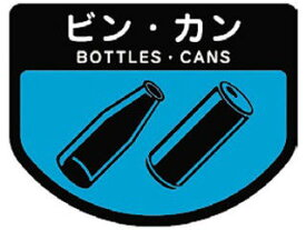 YAMAZAKI/山崎産業 リサイクルカート用表示シール C351(小)ビン・カン