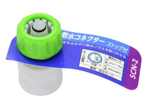 Sun Garden/サンガーデン 散水コネクター ストップ付 SCN-2