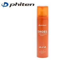 Phiten/ファイテン TI201000 シューズコンディショニングスプレー