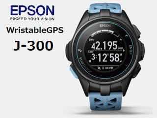 EPSON/エプソン J-300T WristableGPS ランニングウォッチ (ターコイズブルー)【アスリートモデル】【脈拍計測・活動量計】