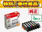 【2個セット】【純正】【大容量】インク6色マルチパックBCI-371XL+370XL/6MP