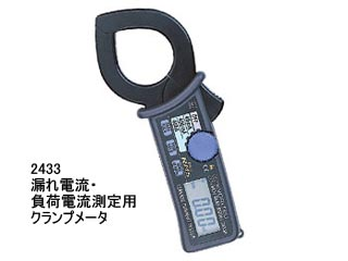 KYORITSU/共立電気計器 キュースナップ 2433 漏れ電流・負荷電流測定用クランプメータ