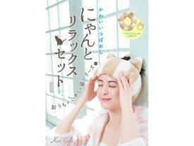 KENKO TOKINA/ケンコー 143824 にゃんとリラックスセット
