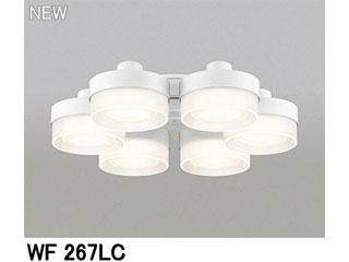 ODELIC WF267LC WF237・239専用灯具[薄型ガラスタイプ・6灯]【〜8畳】