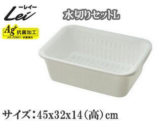 Richell/リッチェル Lei/レイ 水切りセット 【L】 ホワイト (サイズ:45x32x14(高さ)cm)