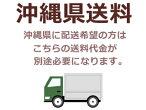 沖縄県送料チケット