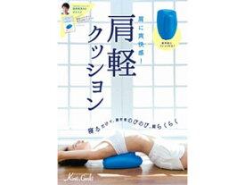 【納期にお時間がかかります】 KENKO TOKINA/ケンコー 143825 肩軽クッション [小冊子付き]