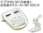 【お名前タグ印刷機能搭載!】ラベルライターテプラPROSR170+お名前タグメーカーSRT10