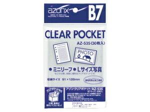 sedia/セキセイ アゾン クリアポケット B7 AZ-535-00